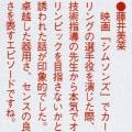「モノマガジン1月2+16日合併号」の「CMアイドル図鑑 特別編」から