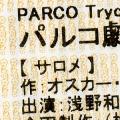 「サロメ」のチケット