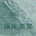 10/14朝日新聞折込から