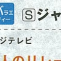 TVガイド11/09号より