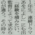 朝日新聞2月13日夕刊から