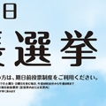 名古屋市ウェブサイトから
