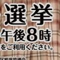 名古屋市長選挙テレビCMより